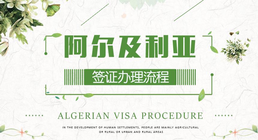 阿尔及利亚签证办理流程