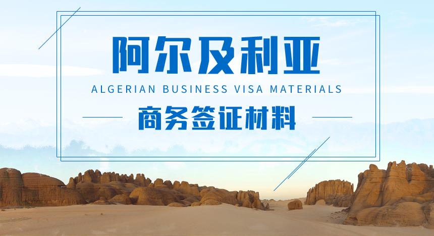 阿尔及利亚商务签证所需材料
