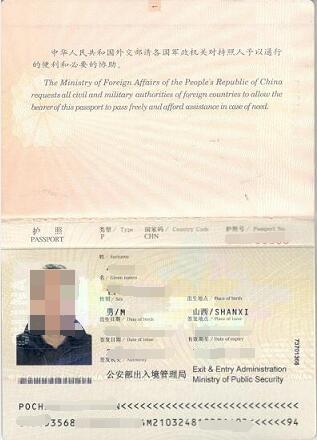 阿尔及利亚签证材料护照模板
